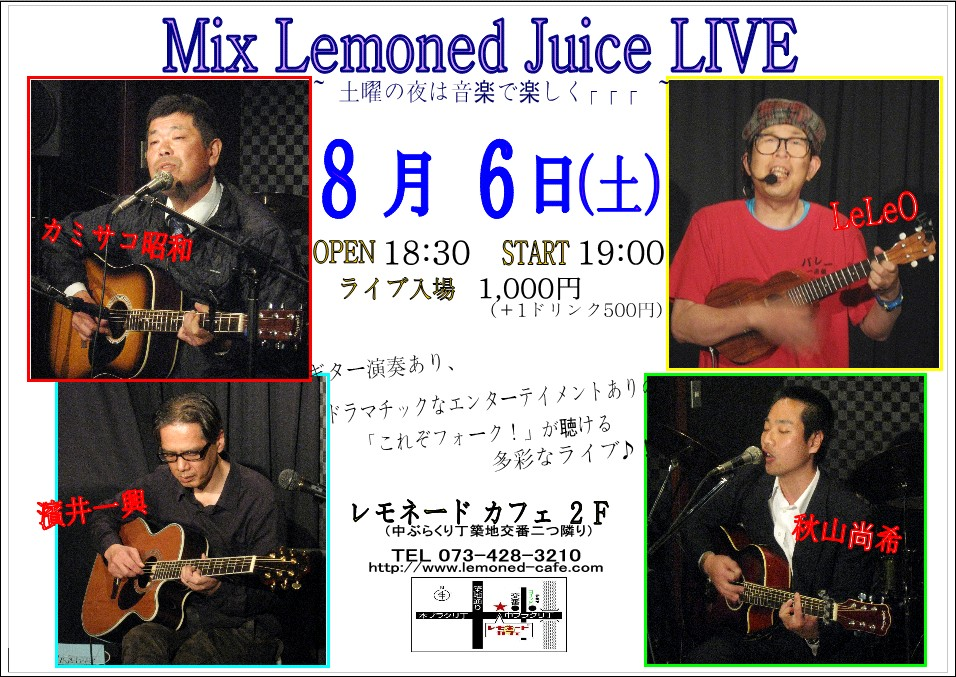 Mix Lemoned Juice LIVE 蠎怜��POP